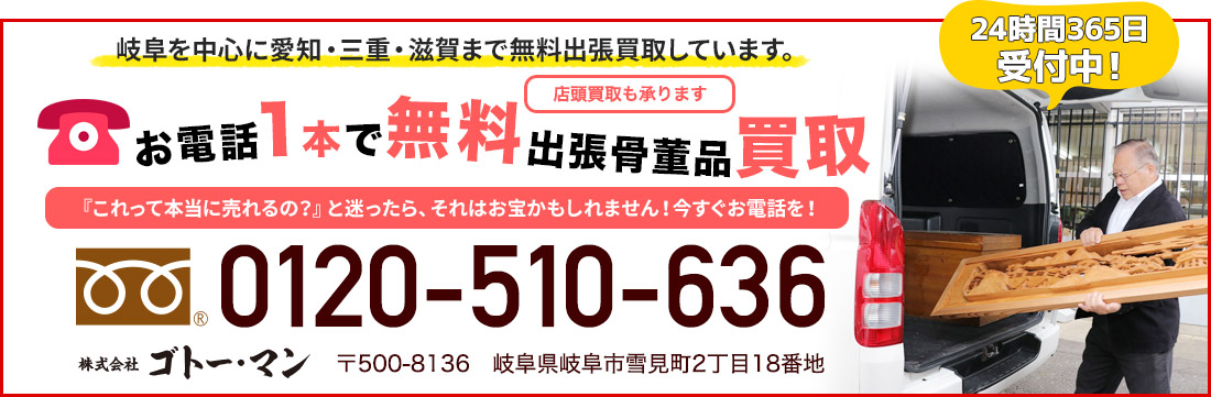 お電話でのご予約はこちら:0120-510-636