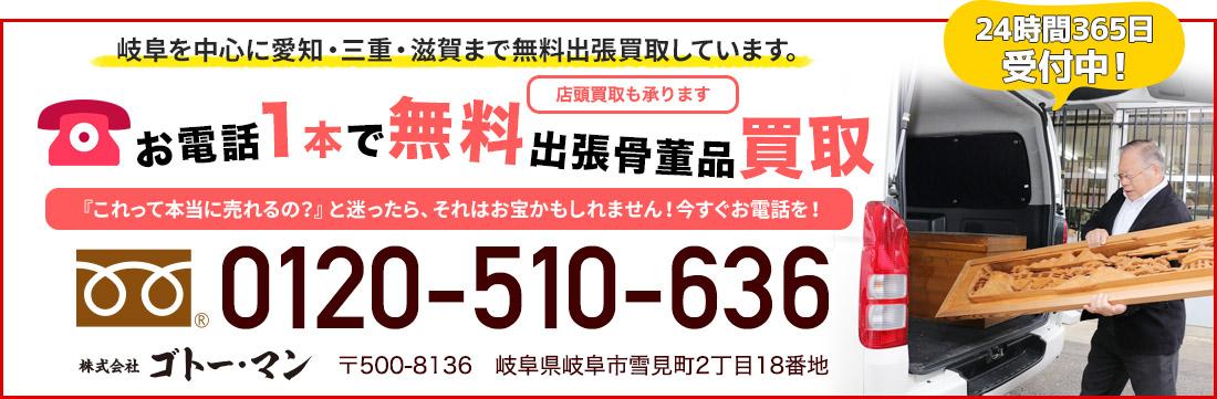 お電話でのご予約はこちら:0120-510-636
