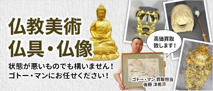 仏教美術・仏具・仏像