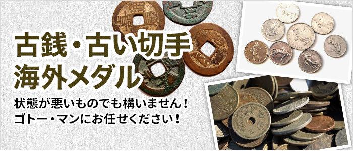古銭・古い切手・海外メダル