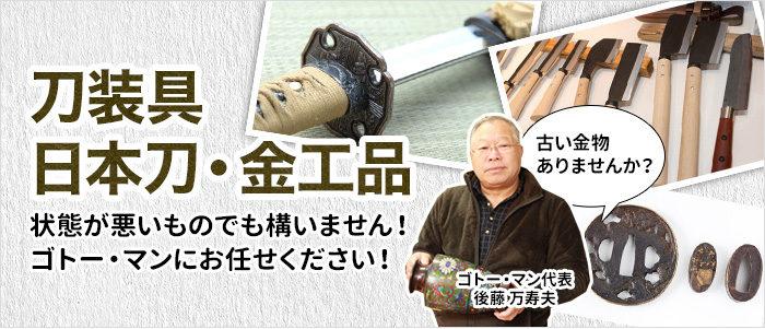 刀装具・日本刀・金工品
