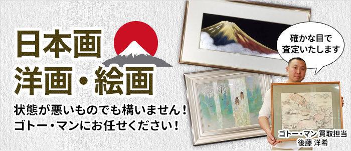 日本画・洋画・絵画