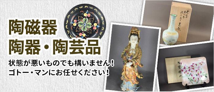 陶磁器・陶器・陶芸品