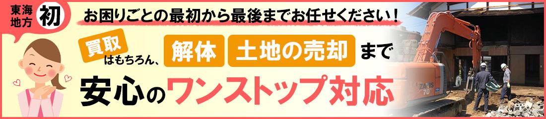 解体ページ